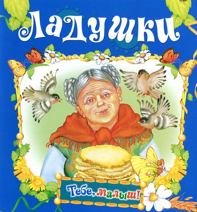 Ольга Крупенкова,Елена Агинская Ладушки