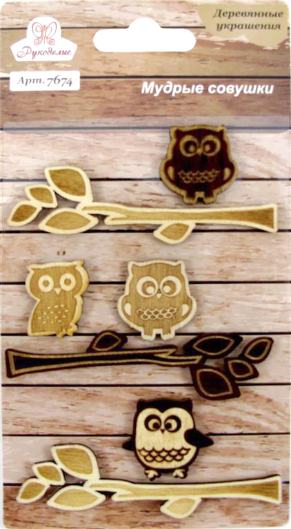 Декоративные деревянные украшения Рукоделие Мудрые совушки, 7 шт украшения это