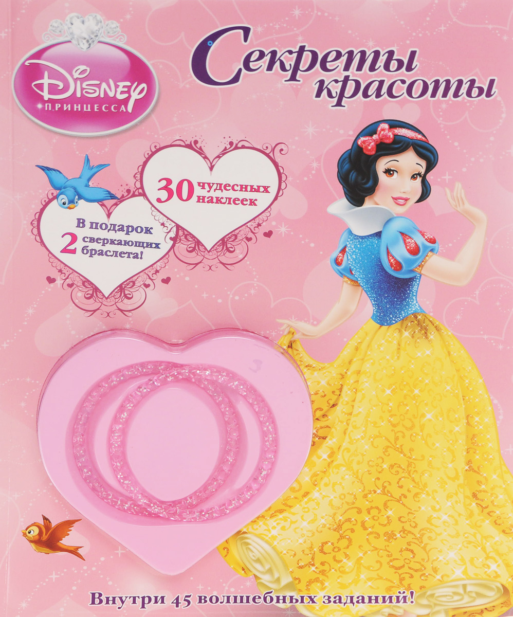 Принцесса. Секреты красоты (+ наклейки и подарок)