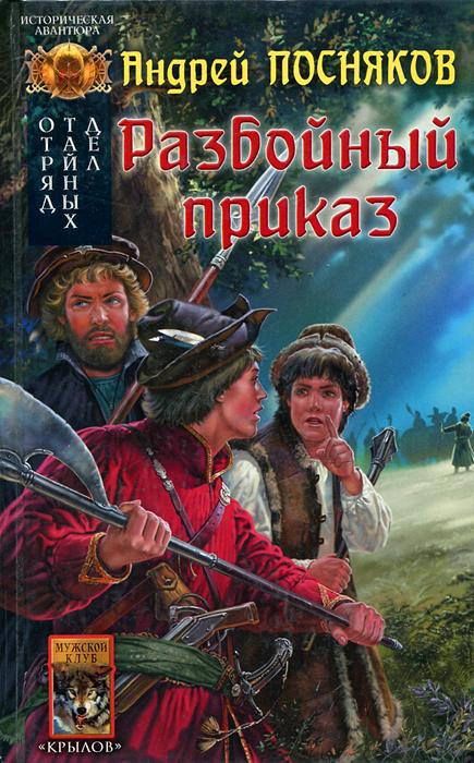 Андрей Посняков Отряд тайных дел. Книга 1. Разбойный приказ