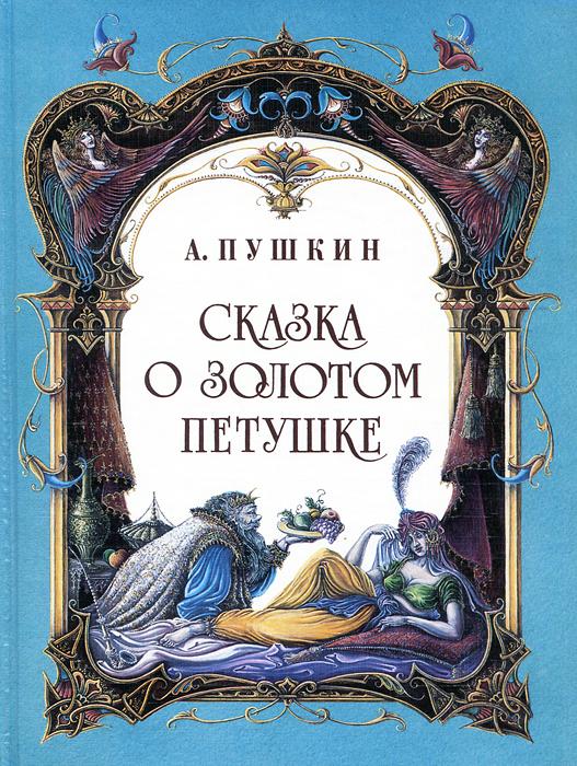 А. Пушкин Сказка о Золотом петушке