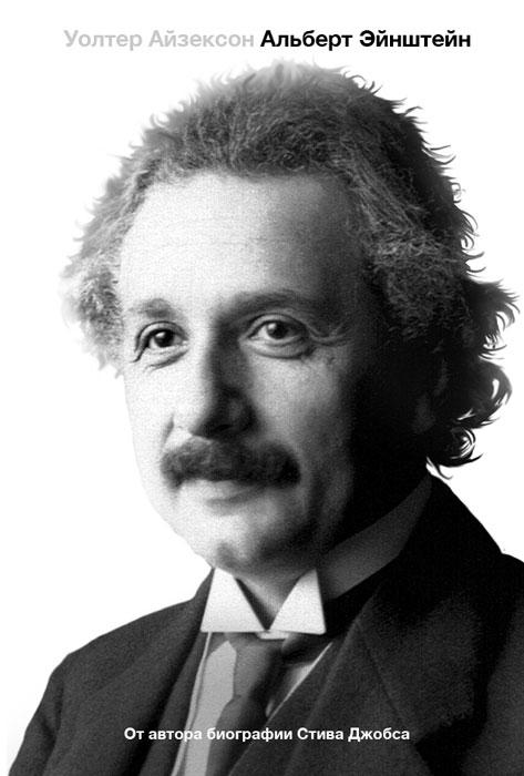 Уолтер Айзексон Эйнштейн. Его жизнь и его Вселенная