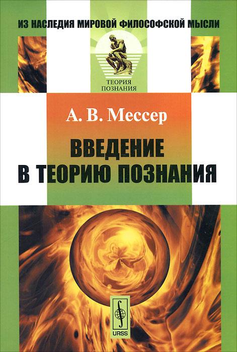 А. В. Мессер Введение в теорию познания