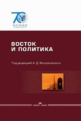 Восток и политика. Политические системы, политические культуры, политические процессы. Учебник