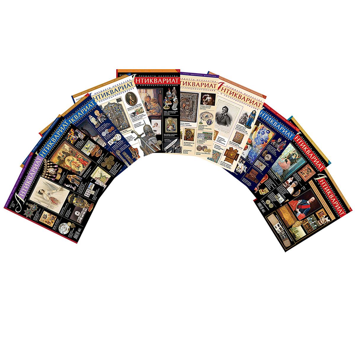 Антиквариат, предметы искусства и коллекционирования, №1-12, 2013 (годовой комплект) антиквариат предметы искусства и коллекционирования 1 2 113 январь февраль 2014