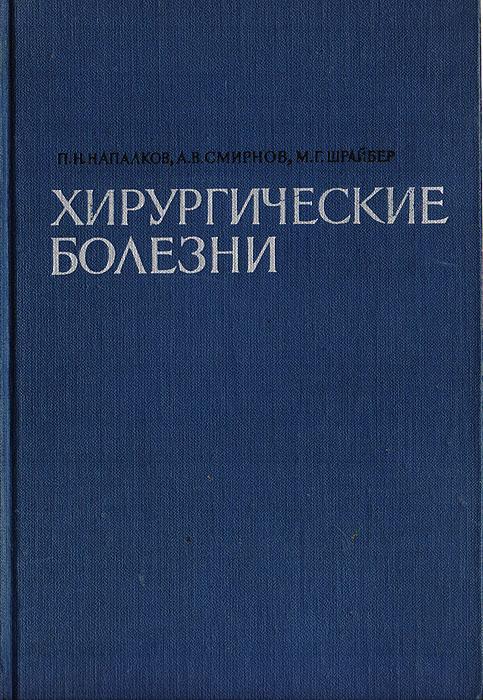 П. Н. Напалков, А. В. Смирнов, М. Г. Шрайбер Хирургические болезни