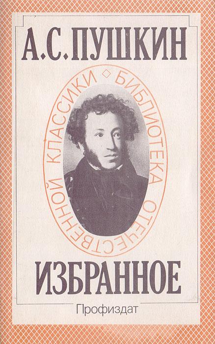 Пушкин А. С. А. С. Пушкин. Избранное а с пушкин а с пушкин избранные сочинения