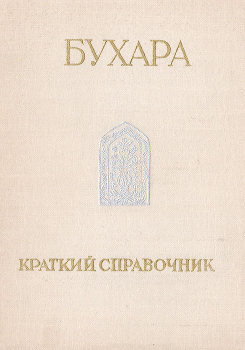 Ашуров Я. С., Гелах Т. Ф., Камалов У. Х. Бухара. Краткий справочник