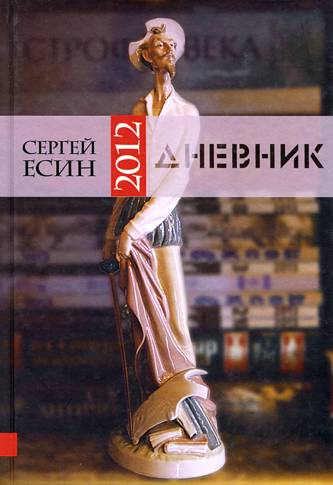 Сергей Есин Сергей Есин. Дневник 2012