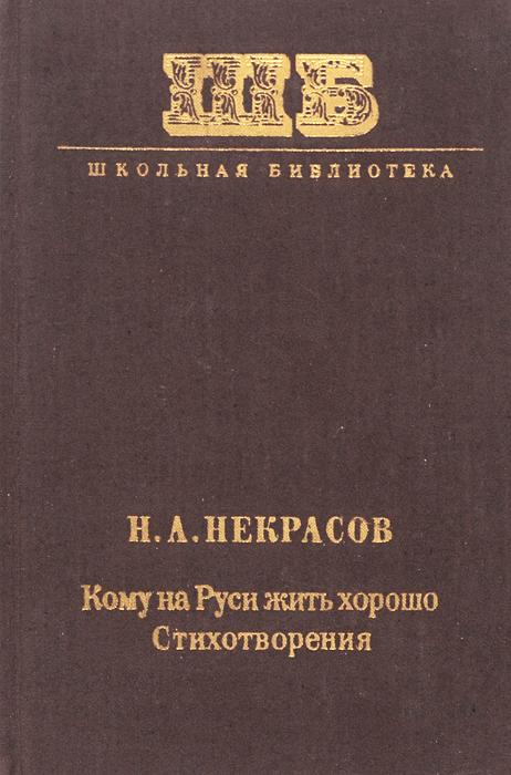 Н. А. Некрасов Кому на Руси жить хорошо. Стихотворения цена и фото