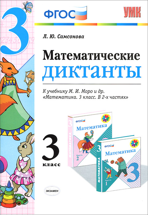 Л. Ю. Самсонова Математика. 3 класс. Математические диктанты. К учебнику М. И. Моро и др.