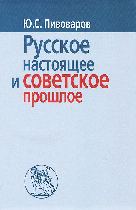 Ю. С. Пивоваров Русское настоящее и советское прошлое