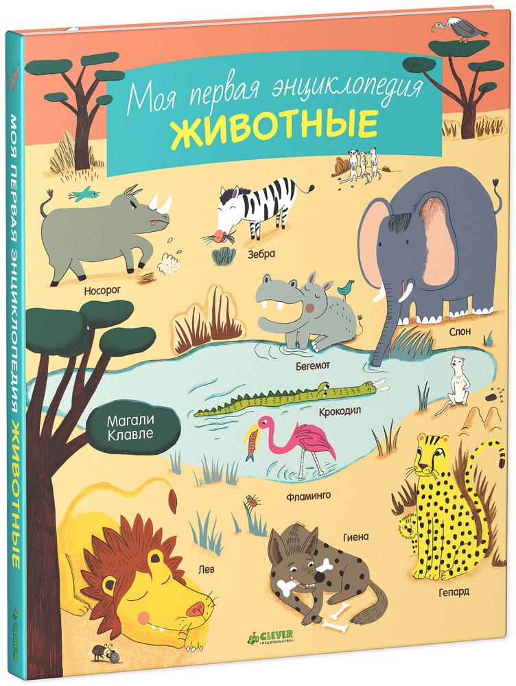 Моя первая энциклопедия. Животные