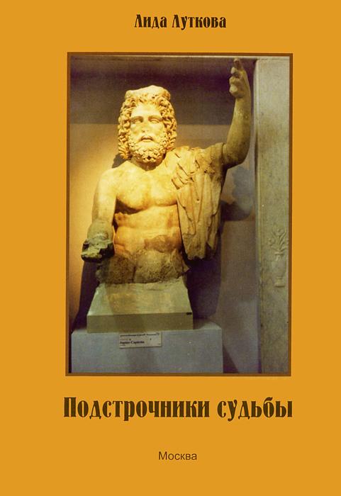 Лида Луткова Подстрочники судьбы