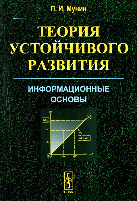 Теория устойчивого развития. Информационные основы
