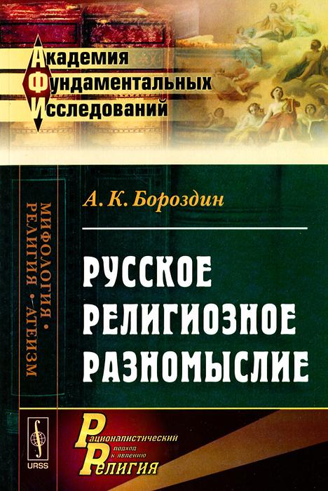 А. К. Бороздин Русское религиозное разномыслие