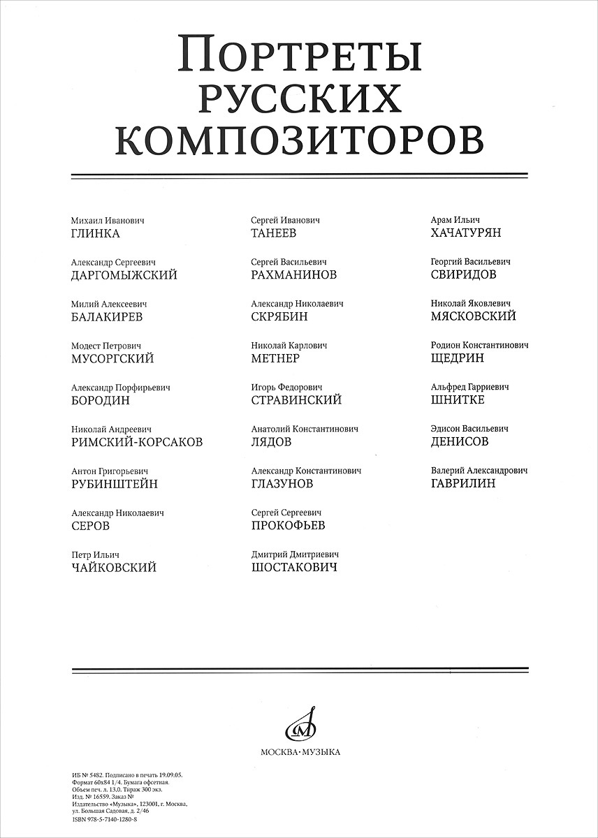 Портреты русских композиторов (набор из 25 портретов) car trunk mat for hyundai elantra hd sedan 2007 2010 element nlc2021b10