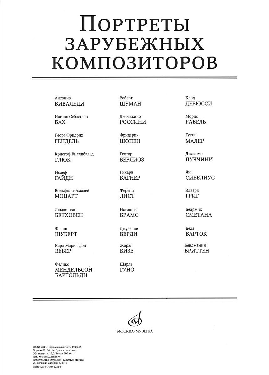 Портреты зарубежных композиторов (набор из 29 портретов) абрамов ф а компл портреты для кабинета биологии 15 портретов