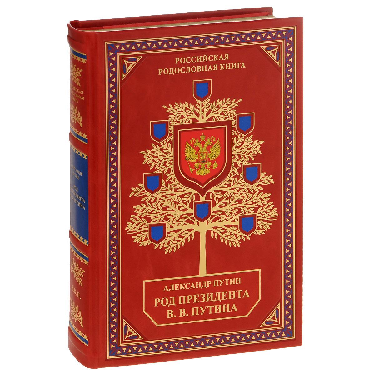 Александр Путин Род Президента В. В. Путина. Материалы исследования 1986-2002 гг. (подарочное издание)