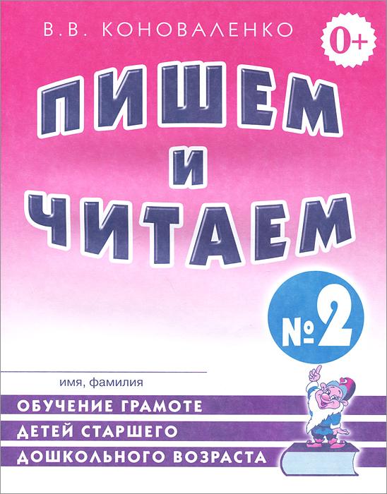 Пишем и читаем. Тетрадь № 2. Обучение грамоте детей старшего дошкольного возраста с правильным (исправленным) звукопроизношением