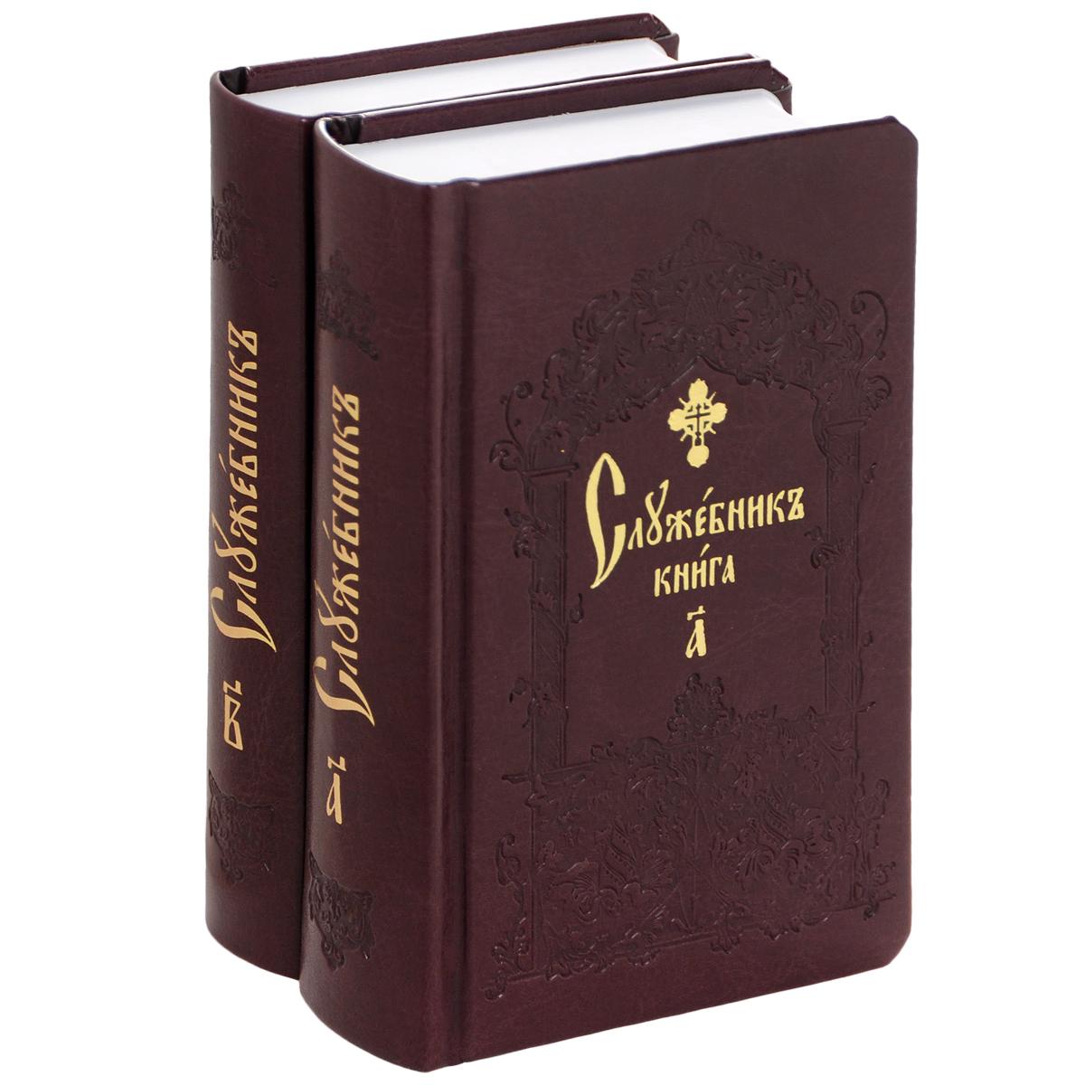 Служебник. В 2 книгах (комплект) протопресвитер борис бобринский тайна пресвятой троицы курс догматического богословия