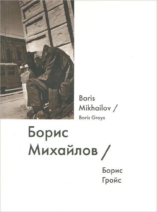 Борис Гройс Борис Михайлов / Boris Mikhailov