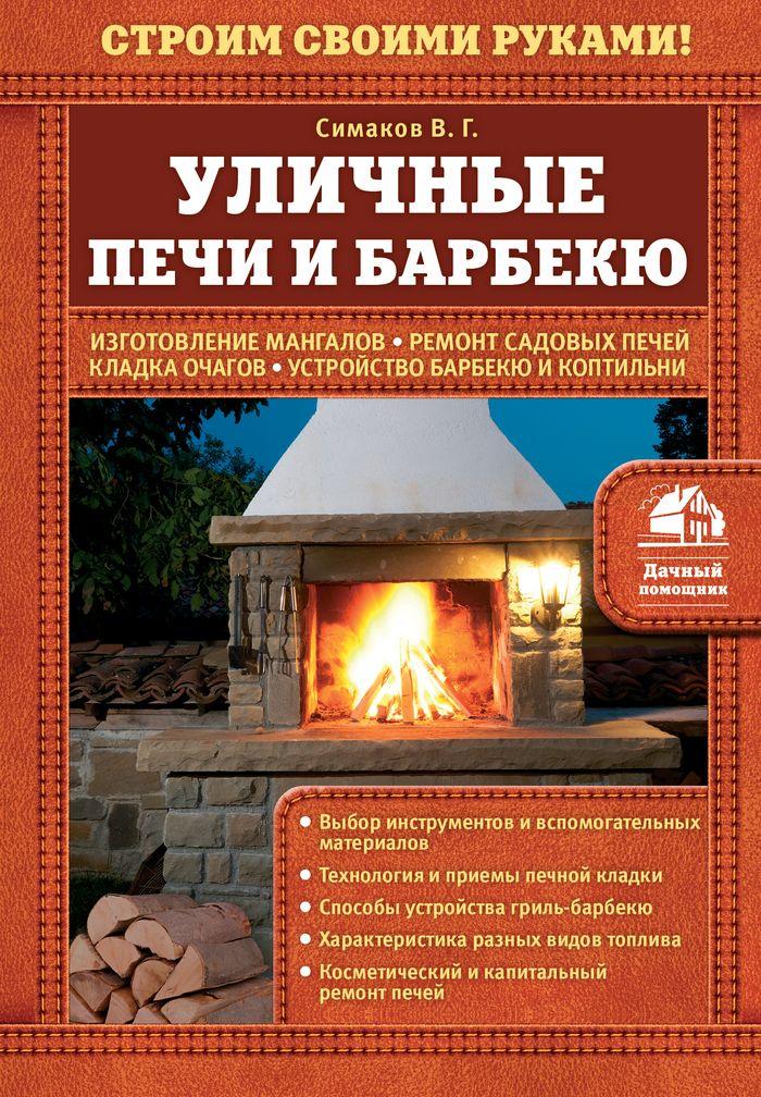 В.Г. Симаков Уличные печи и барбекю в г симаков уличные печи и барбекю