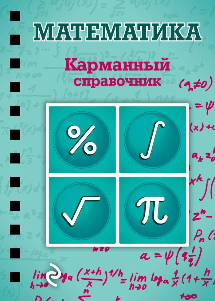 цена на Е.М. Бородачева Математика. Карманный справочник