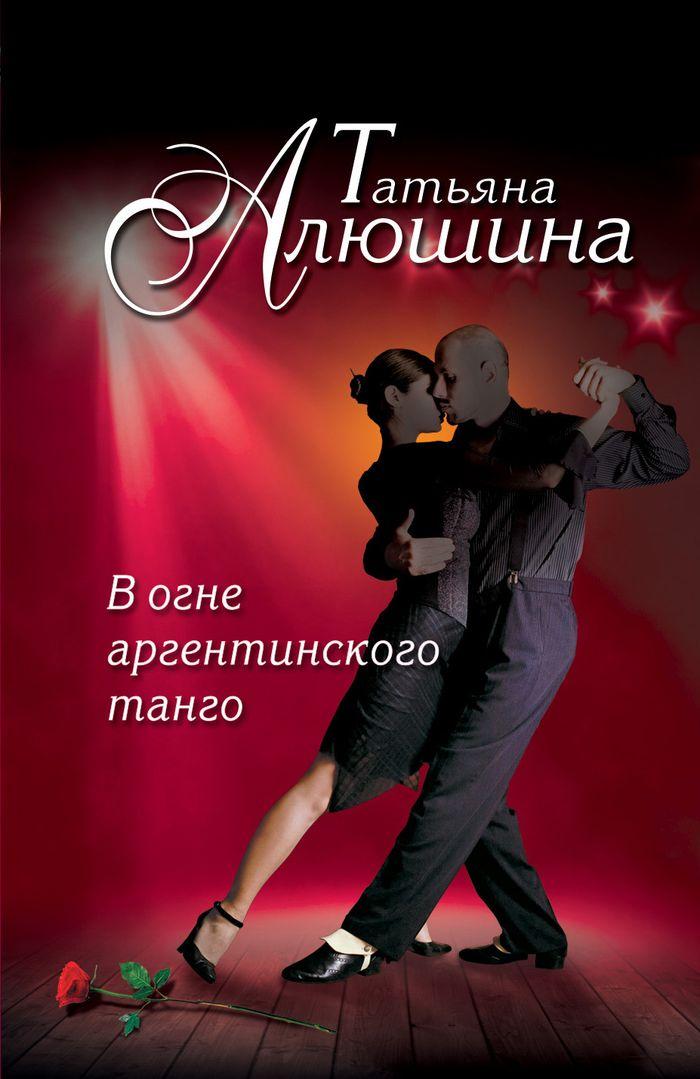 Алюшина Татьяна В огне аргентинского танго