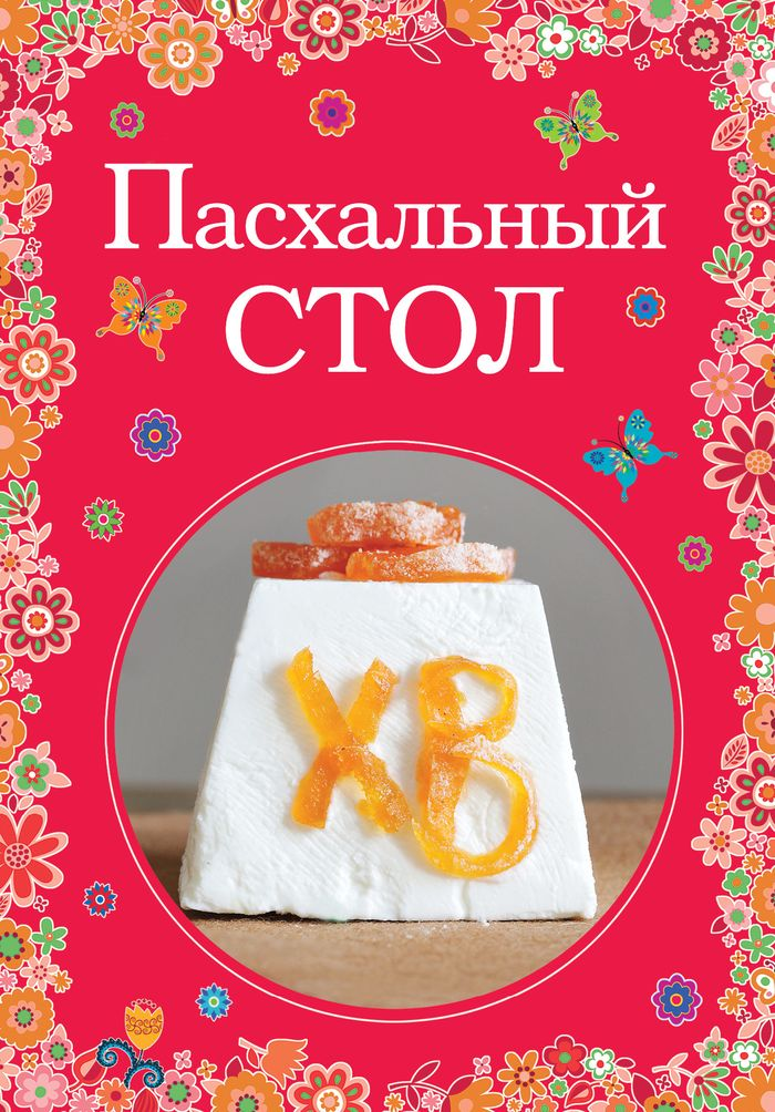 Нонна Савинова,Константин Жук,Светлана Першина Пасхальный стол