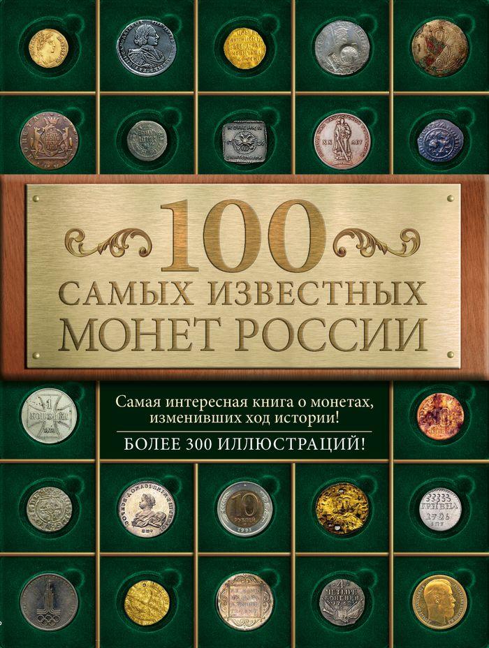 Дмитрий Гулецкий 100 самых известных монет России