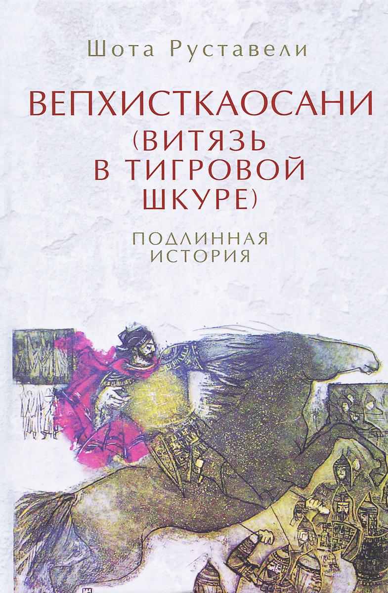 Шота Руставели. Вепхисткаосани (Витязь в тигровой шкуре). Подлинная история