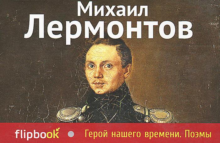 Михаил Лермонтов Герой нашего времени. Поэмы