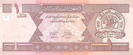 Банкнота номиналом 1 афгани. Афганистан, 2002 год