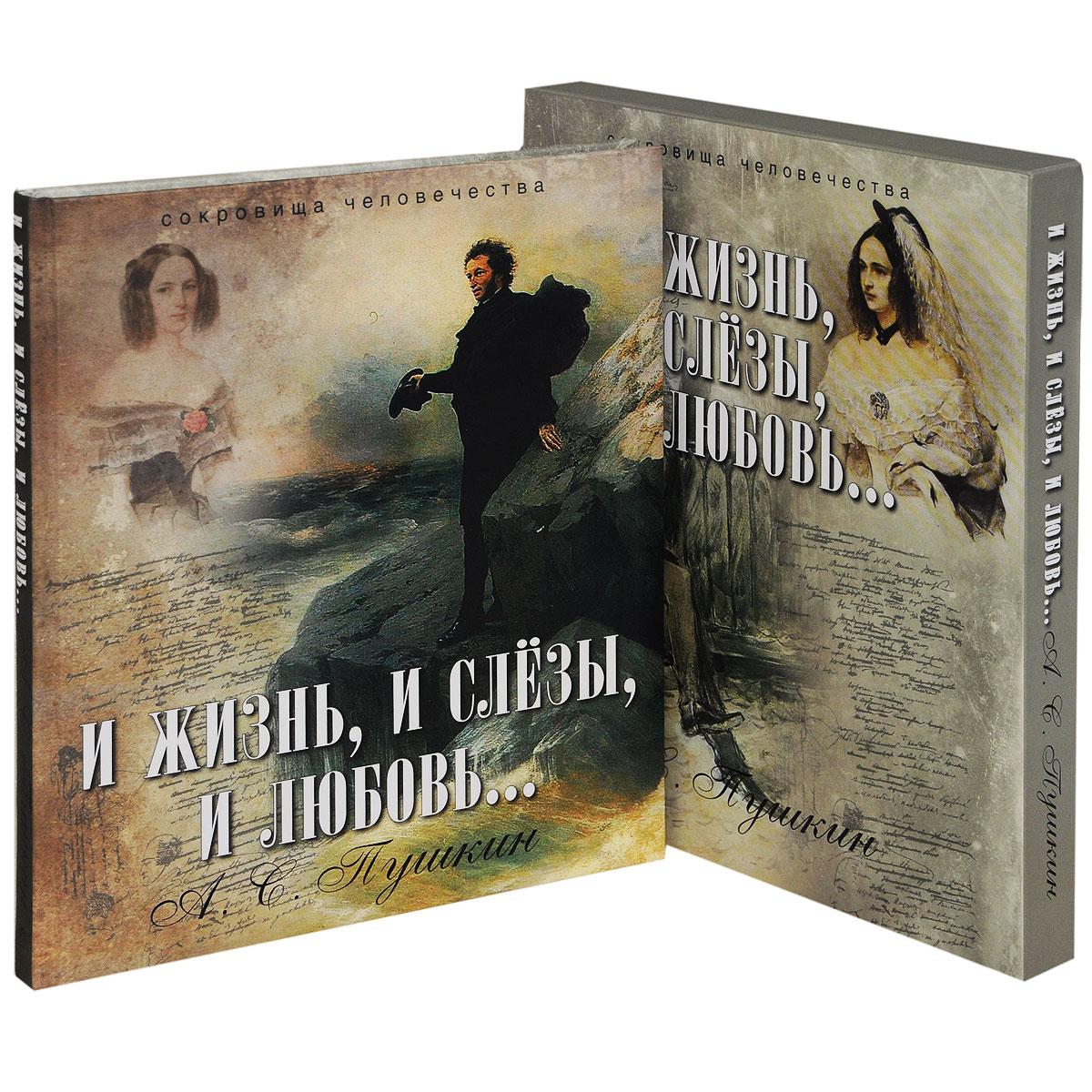 А. С. Пушкин И жизнь, и слезы, и любовь пушкин а с и жизнь и слезы и любовь шелк