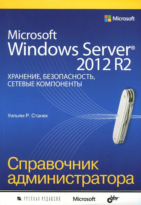 купить Уильям Р. Станек Microsoft Windows Server 2012 R2. Хранение, безопасность, сетевые компоненты. Справочник администратора по цене 635 рублей