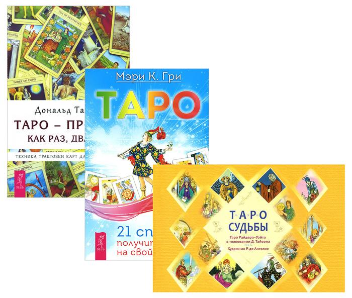 Д. Тайсон, Мэри К. Гри, Дональд Тайсон Таро судьбы. Таро. 21 способ получить ответ на свой вопрос. Таро - просто, как 1,2,3 (комплект из 3 книг) дональд тайсон мэри к гри таро просто как раз два три таро таро судьбы комплект из 3 книг набор из 78 карт