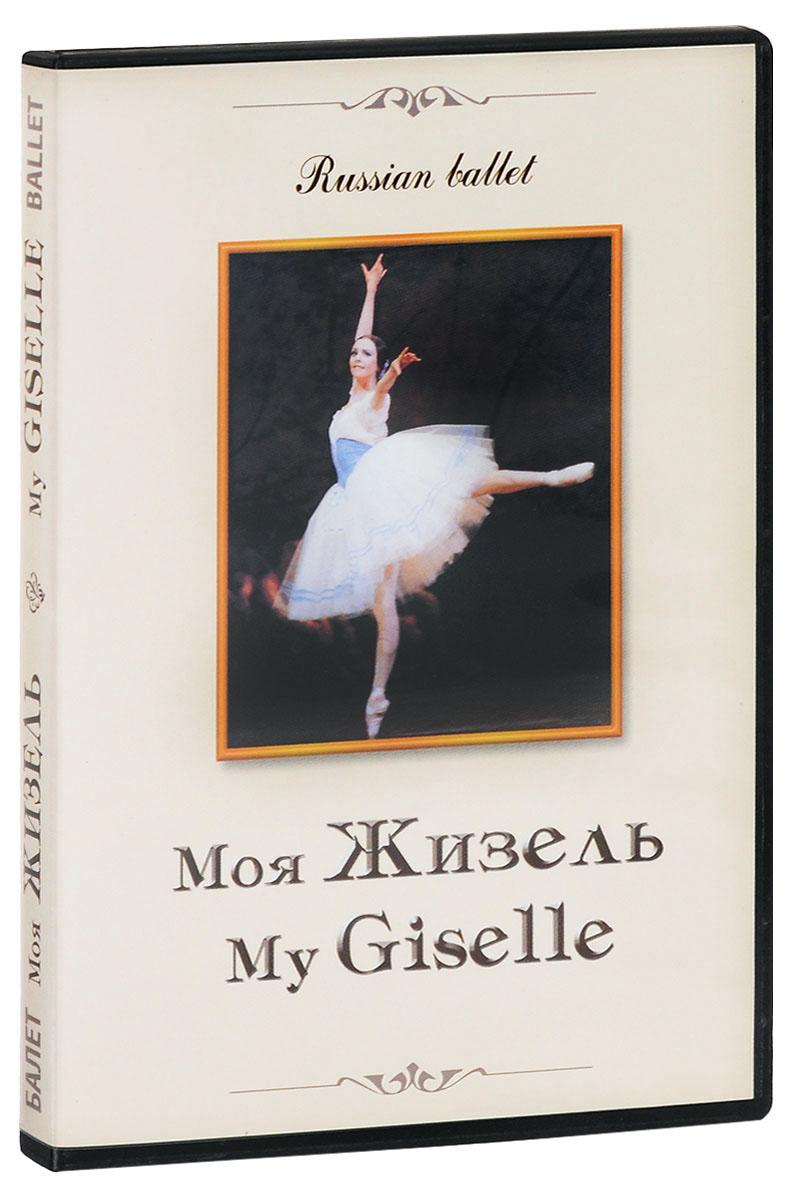 Моя Жизель балет любовь моя