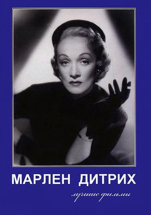 Марлен Дитрих: Лучшие фильмы гарена краснова марлен дитрих