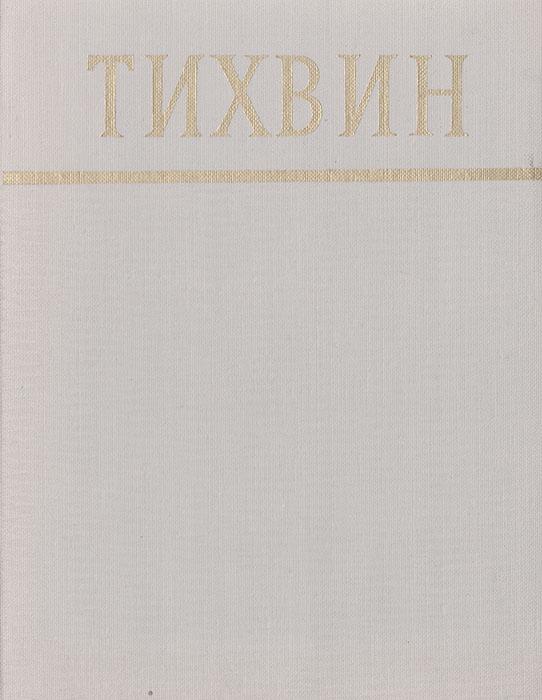 Тихвин