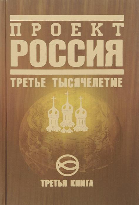 Юрий Шалыганов Проект Россия. Книга 3. Третье тысячелетие