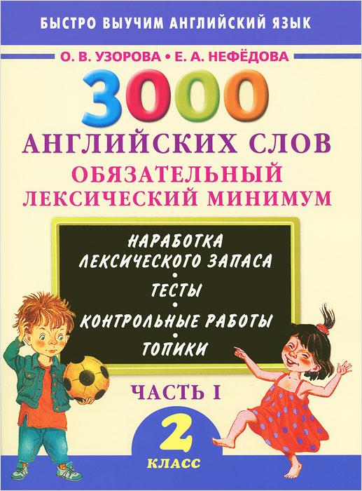 О.В. Узорова, Е.А. Нефёдова 3000 английских слов. Обязательный лексический минимум. 2 класс. Часть 1
