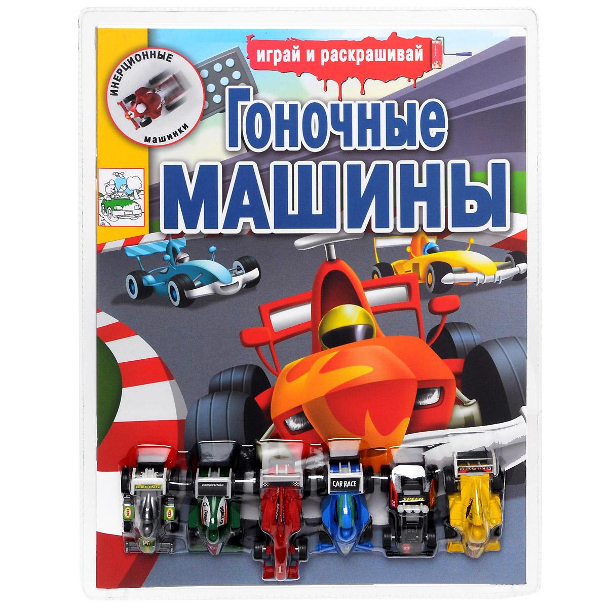 """Книга """"Гоночные машины. Раскраска (+ 6 игрушек)"""" — купить ..."""