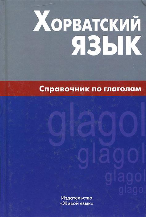 А. Ю. Калинин Хорватский язык. Справочник по глаголам