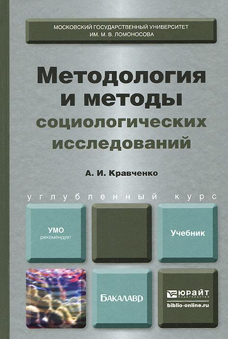А. И. Кравченко Методология и методы социологических исследований. Учебник