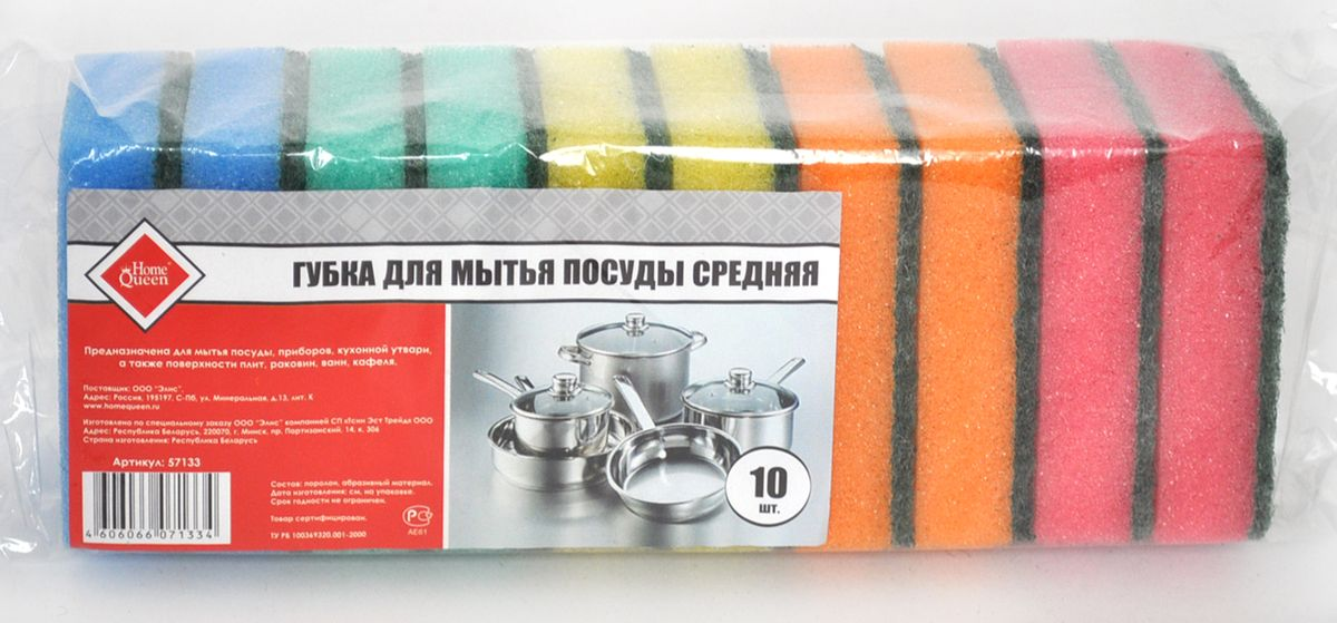 Губка для мытья посуды Home Queen, средняя, 10 шт противень home queen прямоугольный 32 см х 20 см 5 шт