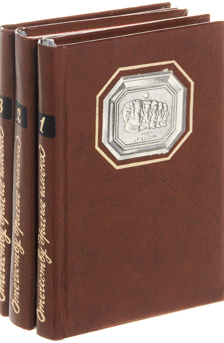 Леонид Большаков Отечеству драгие имена (комплект из 3 книг) цены онлайн