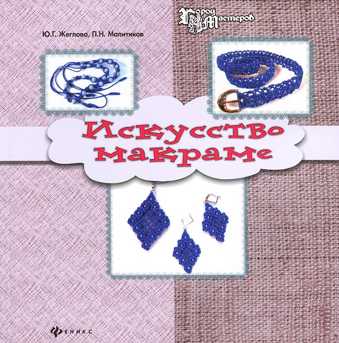 все цены на Ю. Г. Жеглова, П. Н. Малитиков Искусство макраме онлайн