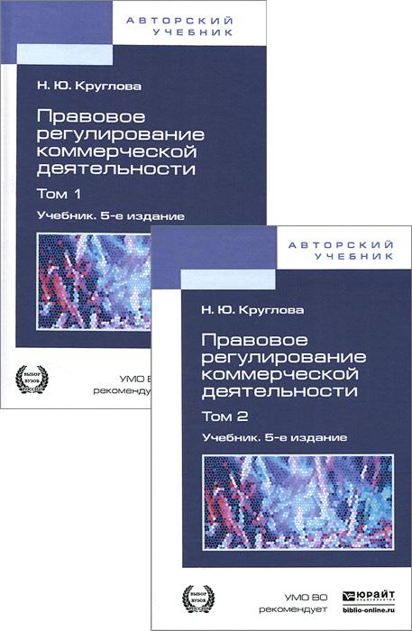 Н. Ю. Круглова Правовое регулирование коммерческой деятельности. Учебник. В 2 томах (комплект)