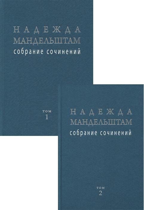 Надежда Мандельштам Надежда Мандельштам. Собрание сочинений в 2 томах (комплект)